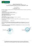 chayka-sertifikat-2020