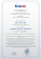 chayka travel burgas_sertifikat_2021 (1)-1